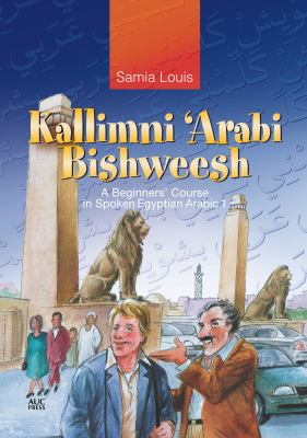 Kallimni 'Arabi Bishweesh: A Beginners' Course in Spoken Egyptian Arabic 1 [With CD] 9789774162206