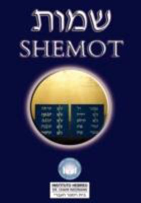 Torah: Biblia Hebreo / Espanol - El Libro de Exodo 9789788352280