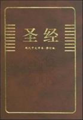 Chinese Bible-FL 9789812200662