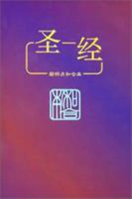 Chinese Bible-FL: With New Puctuation 9789813099913