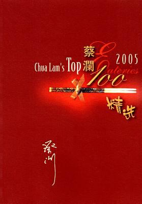 Chua Lam's Top 100 Eateries 2005 9789814139335