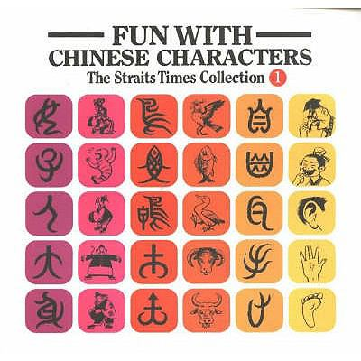 Fun with Chinese Characters 9789812326010