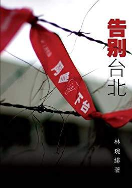 Goodbye Taipei, Back Home 9789812839886