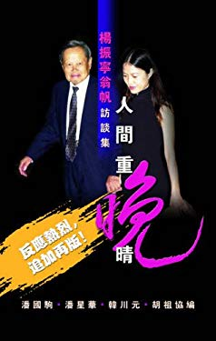 Selected Interviews by C N Yang and Weng Fan 9789814139670