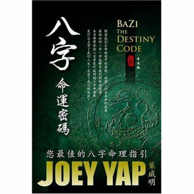 BaZi - The Destiny Code: Your Guide to the Four Pillars of Destiny 9789833332236