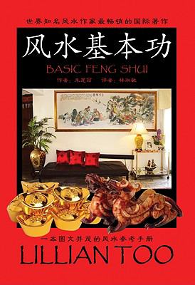 Basic Feng Shui 9789833263219