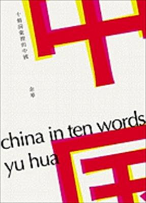 [China in Ten Words] 9789861204772