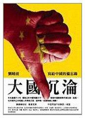 [Sinking of Big Country: Memorandum to China] 9789867178961