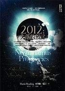 2012: The Nostradamus Prophecies 9789866712852