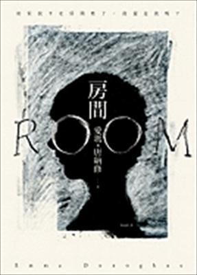 Room 9789862132180