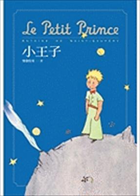 Le Petit Prince 9789867897015