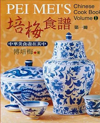 Pei Mei's Chinese Cook Book, Volume I 9789867997333