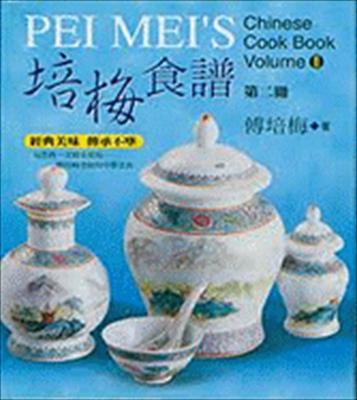 Pei Mei's Chinese Cook Book, Volume II