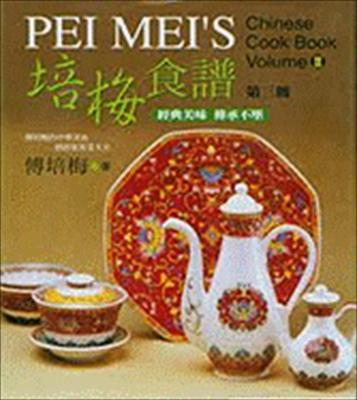 Pei Mei's Chinese Cook Book, Volume III 9789867997678