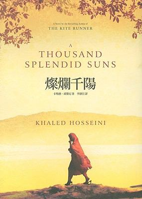 A Thousand Splendid Suns 9789866973635