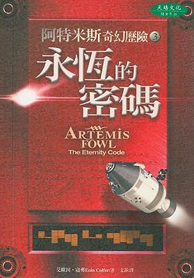 Artemis Fowl: The Eternity Code 9789867759139