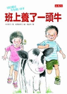 Ban Shang Yang Le Yi Tou Niu 9789862164310