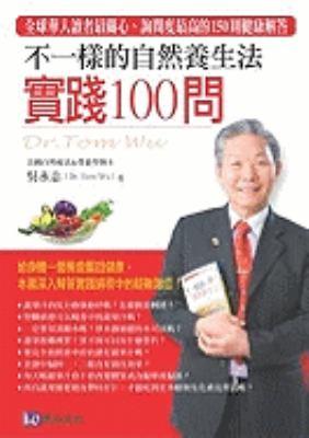 Bu Yi Yang de Zi Ran Yang Sheng Fa: Shi Jian 100 Wen [With DVD] 9789867069887