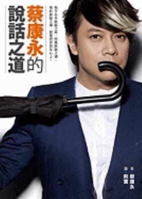Cai Kang Yong de Shuo Hua Zhi DAO 9789861362496