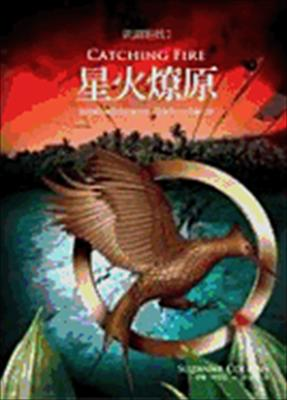 Catching Fire (the Hunger Games, Book 2) 9789862131602