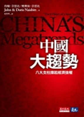 China's Megatrends: The 8 Pillars of a New Society 9789862164372