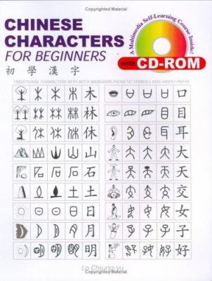 Chinese Characters for Beginners [With CDROM] 9789868050709