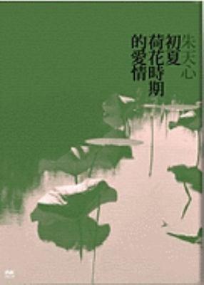 Chu Xia He Hua Shi Qi de AI Qing 9789866377495