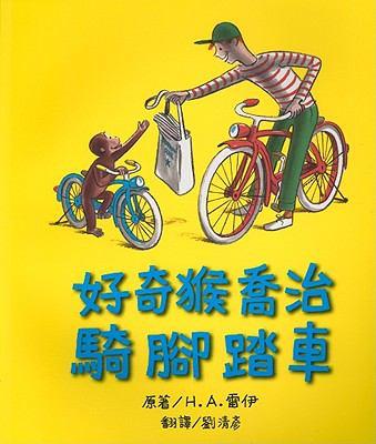 Curious George Rides A Bike 9789866830785
