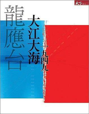 Da Jiang Da Hai 9789862410493