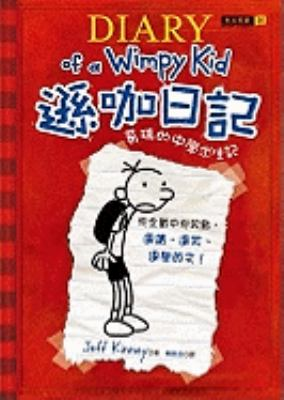 Diary of a Wimpy Kid 9789868484702