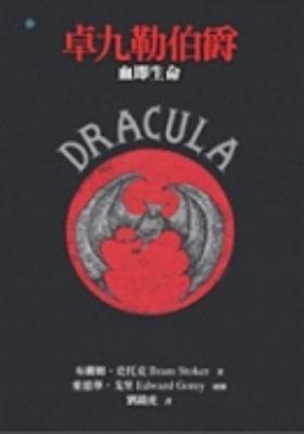 Dracula 9789867059581