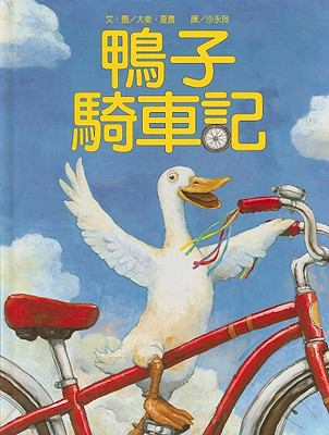 Duck On A Bike 9789867742124