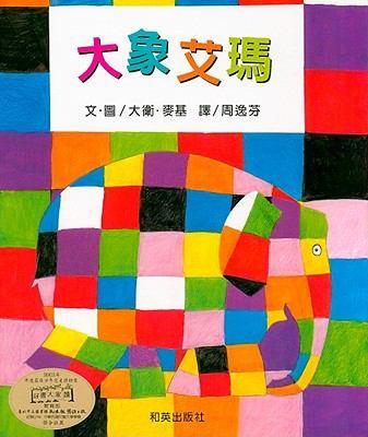 Elmer [With CD (Audio)] 9789867942111