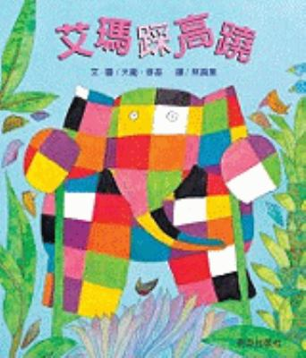 Elmer on Stilts [With CD (Audio)] 9789867942289