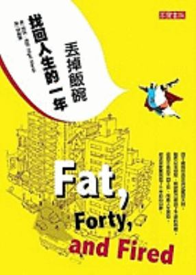 Fat, Forty, Fired 9789861854953