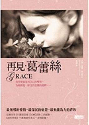 Grace 9789862291801