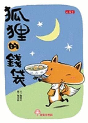 Gu Shi Qi Xiang Shu: Hu Li de Qian Dai 9789862164259