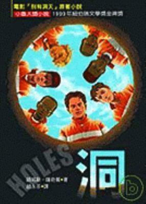 Holes 9789862110096