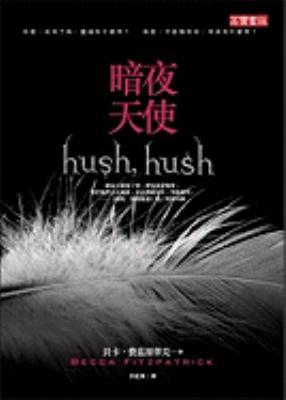 Hush, Hush 9789861853727