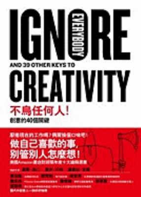 Ignore Everybody: And 39 Other Keys to Creativity 9789866488818