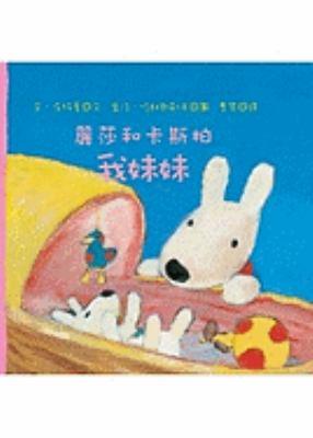 La Petit Soeur de Lisa [Lisa's Baby Sister] 9789866665486
