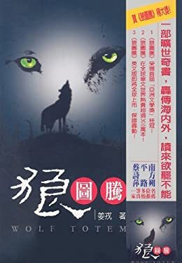 Wolf Totem 9789861461236