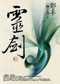 Ling Jian Juan San 9789866712760