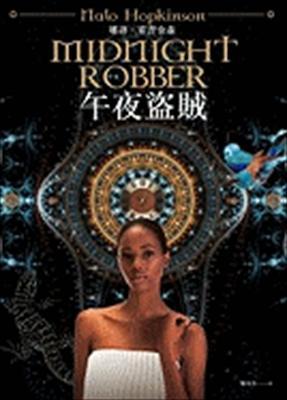 Midnight Robber 9789866665707