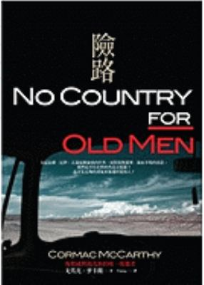 No Country For Old Men 9789861735481