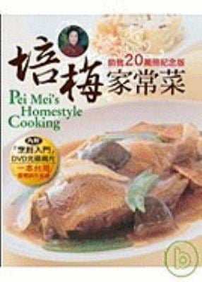 Pei Mei's Homestyle Cooking [With DVD]