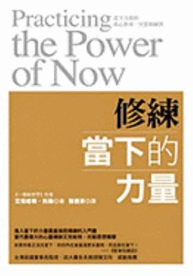 Practicing The Power Of Now: Essential Teachings, Meditations, And Exercises From The Power Of Now 9789861751429