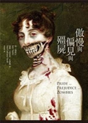 Pride And Prejudice And Zombies 9789868584709