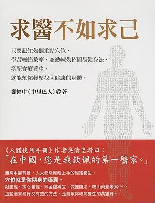 Qiu Yi Bu Ru Qiu Ji 9789867461674