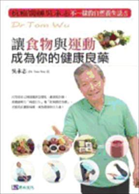 Rang Shi Wu Yu Yun Dong Cheng Wei Ni de Jian Kang Liang Yao 9789866379598